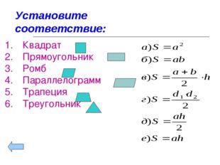 Установите соответствие: Квадрат Прямоугольник Ромб Параллелограмм Трапеция Т