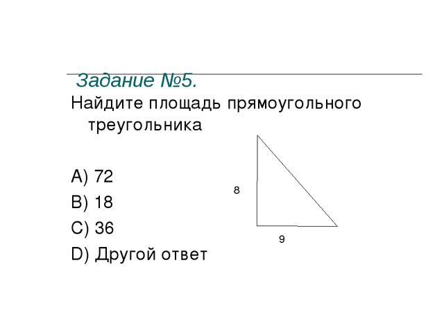Задание №5. Найдите площадь прямоугольного треугольника A) 72 B) 18 C) 36 D)...