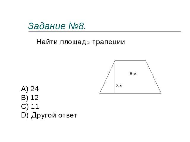 Задание №8. Найти площадь трапеции  A) 24 B) 12 C) 11 D) Другой ответ 8...
