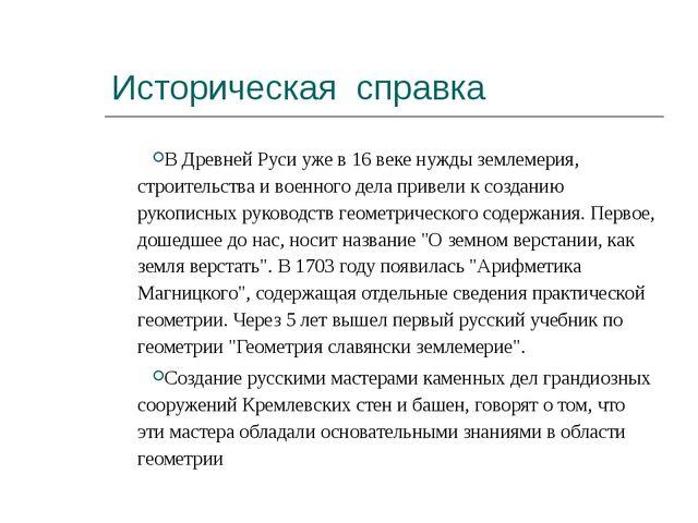 Историческая справка В Древней Руси уже в 16 веке нужды землемерия, строитель...