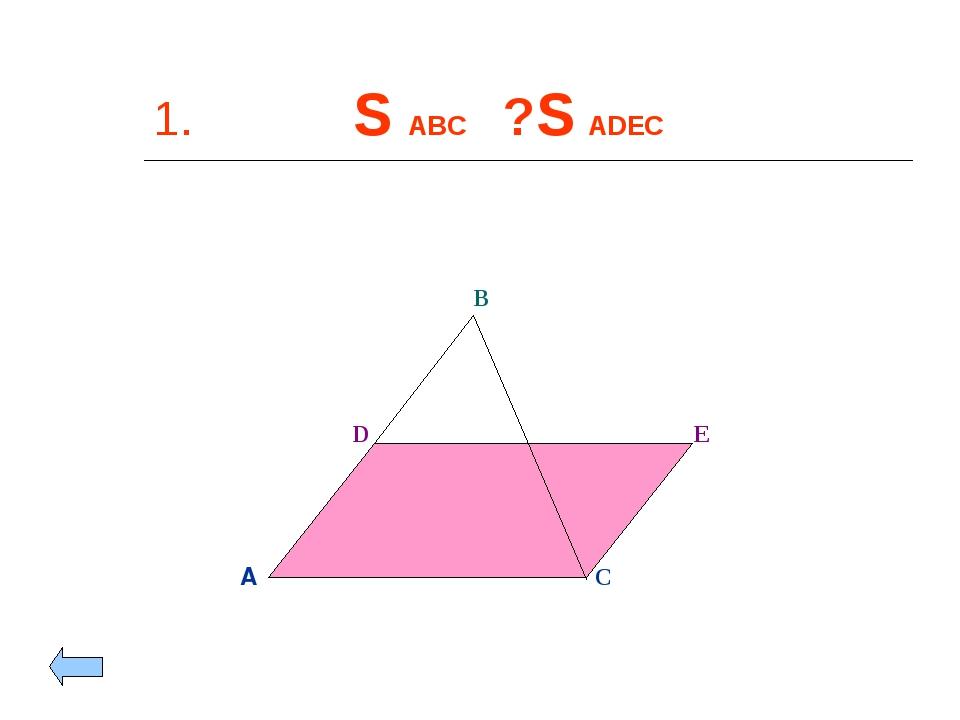 1. S ABC ?S ADEC А В С D E
