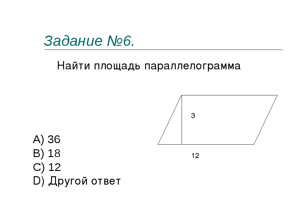 Задание №6. Найти площадь параллелограмма  A) 36 B) 18 C) 12 D) Другой...