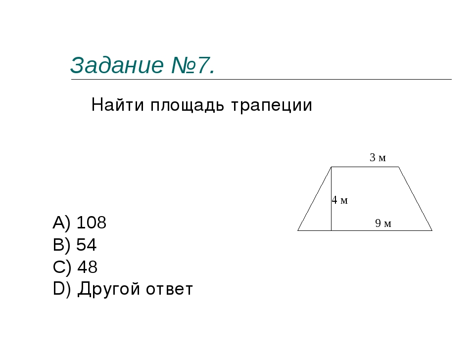 Задание №7. Найти площадь трапеции  A) 108 B) 54 C) 48 D) Другой ответ...