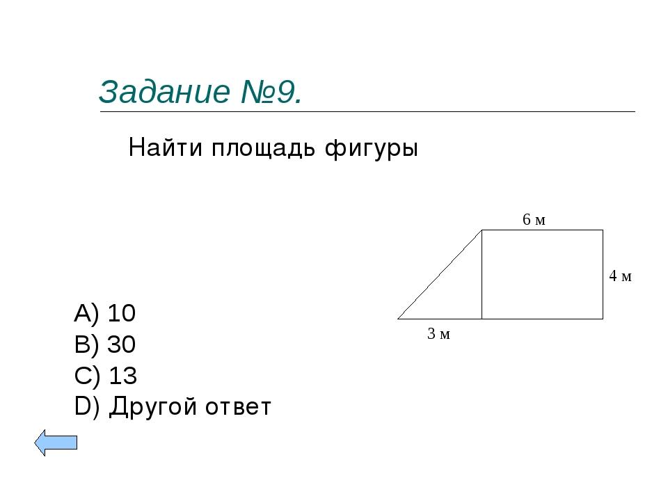 Задание №9. Найти площадь фигуры  A) 10 B) 30 C) 13 D) Другой ответ 6 м...