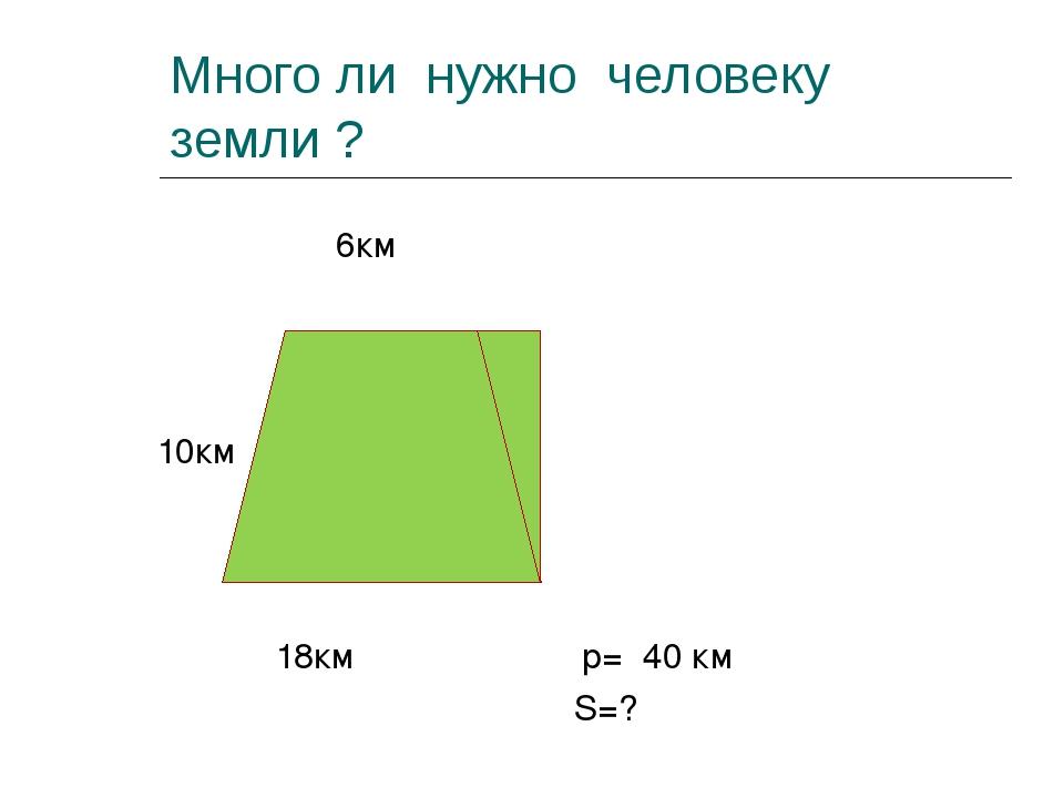 Много ли нужно человеку земли ? 6км 10км 18км р= 40 км S=?