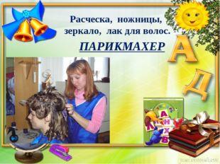 Расческа, ножницы, зеркало, лак для волос. ПАРИКМАХЕР
