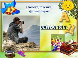 Съёмка, плёнка, фотоаппарат. ФОТОГРАФ
