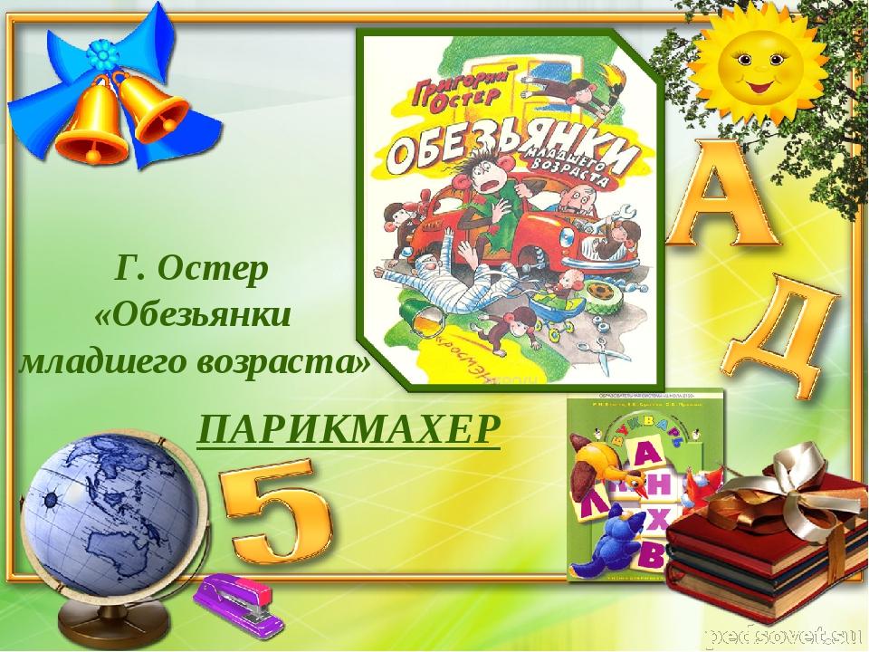Г. Остер «Обезьянки младшего возраста» ПАРИКМАХЕР