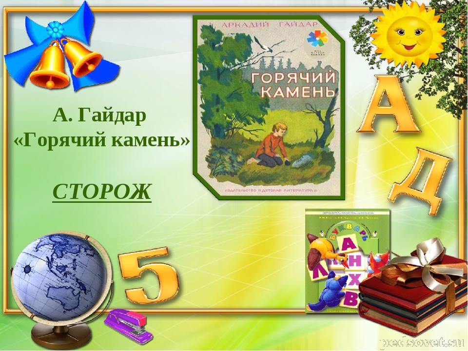 А. Гайдар «Горячий камень» СТОРОЖ