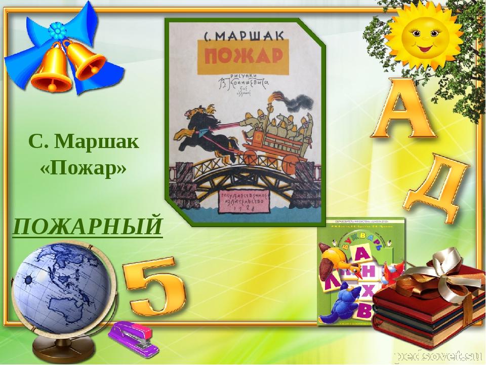 С. Маршак «Пожар» ПОЖАРНЫЙ