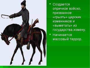 Создается опричное войско, призванное «грызть» царских изменников и «выметать