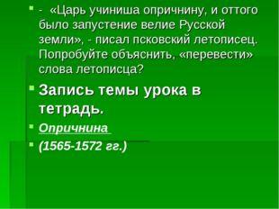 - «Царь учиниша опричнину, и оттого было запустение велие Русской земли», - п