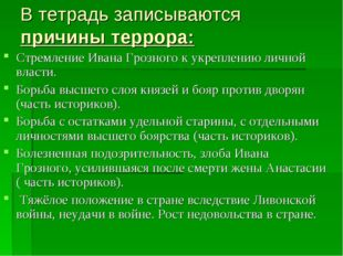 В тетрадь записываются причины террора: Стремление Ивана Грозного к укреплени