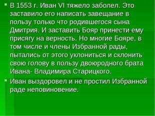 В 1553 г. Иван VI тяжело заболел. Это заставило его написать завещание в поль