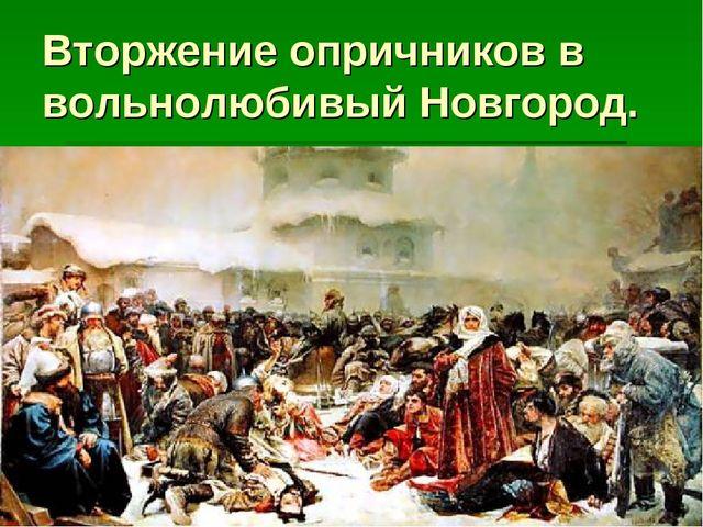 Вторжение опричников в вольнолюбивый Новгород.