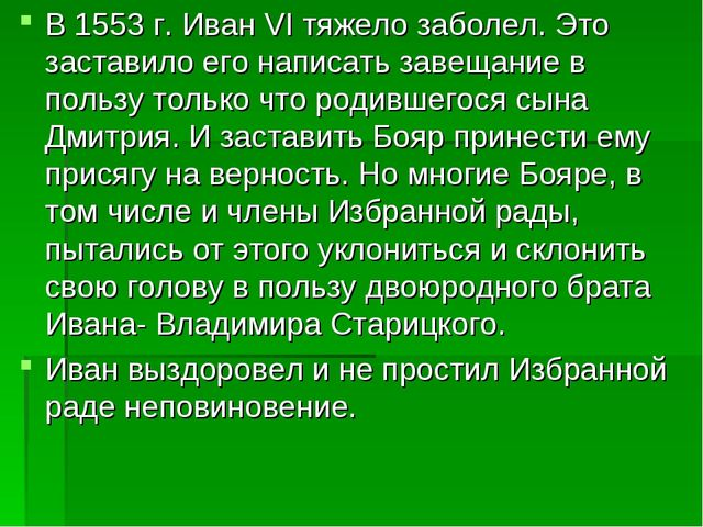 В 1553 г. Иван VI тяжело заболел. Это заставило его написать завещание в поль...