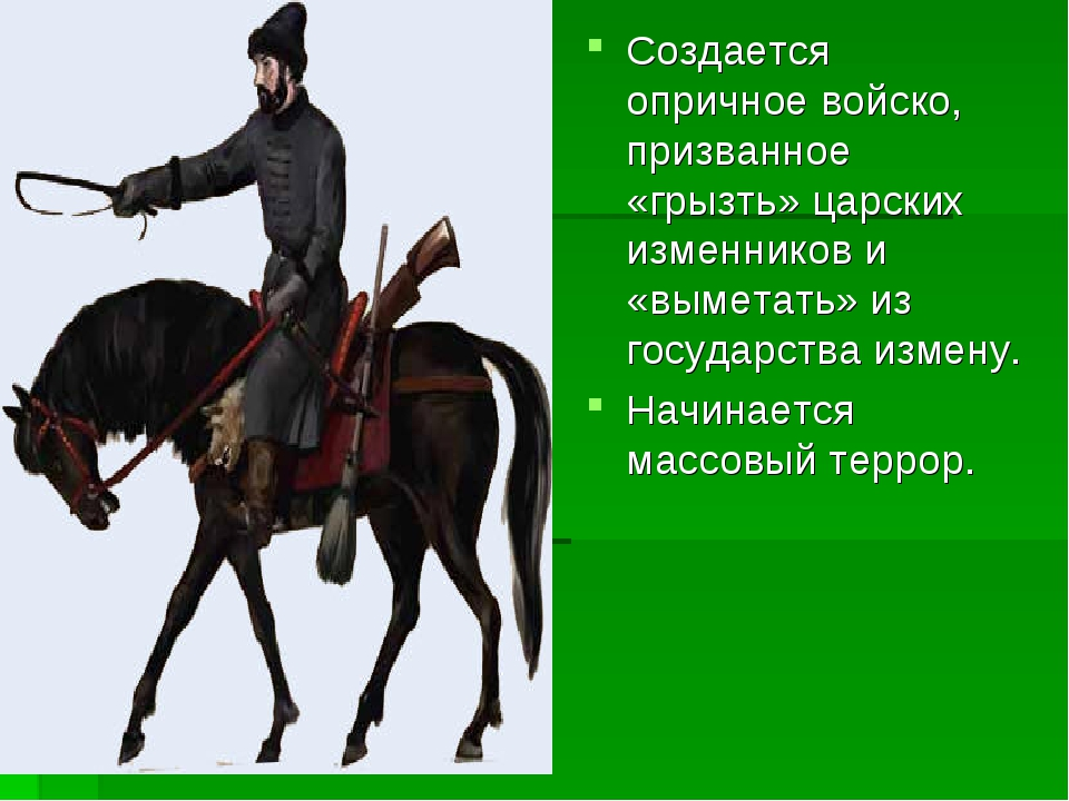 Создается опричное войско, призванное «грызть» царских изменников и «выметать...