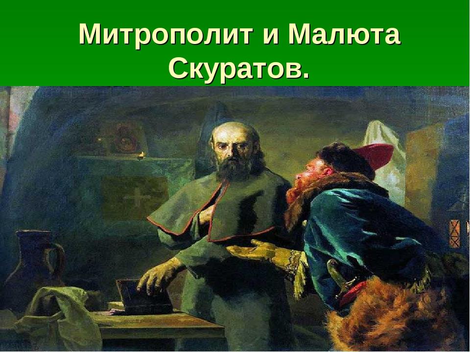 Митрополит и Малюта Скуратов.