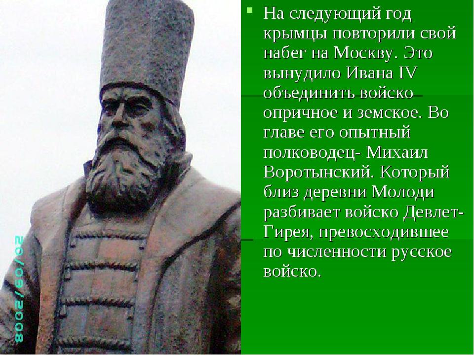 На следующий год крымцы повторили свой набег на Москву. Это вынудило Ивана IV...
