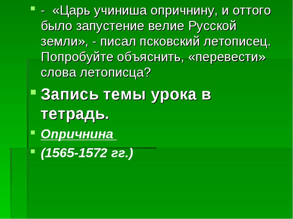 - «Царь учиниша опричнину, и оттого было запустение велие Русской земли», - п...