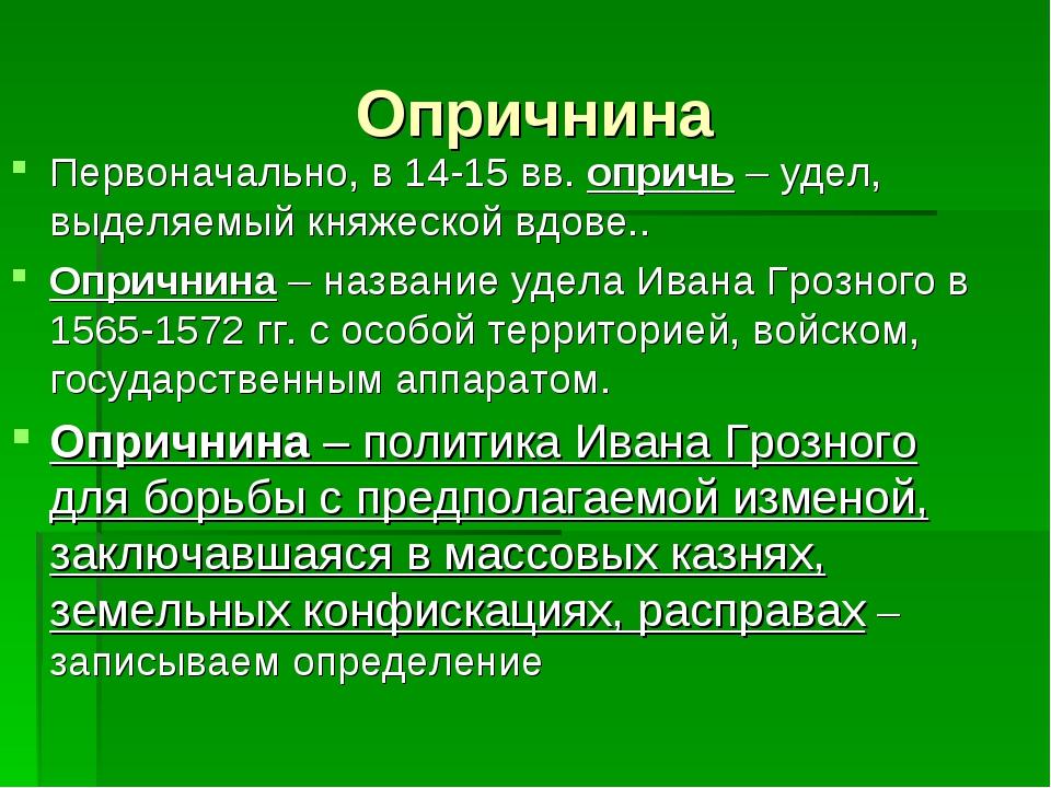 Опричнина Первоначально, в 14-15 вв. опричь – удел, выделяемый княжеской вдов...