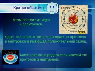 Атом состоит из ядра и электронов. Ядро- это часть атома, состоящая из протон