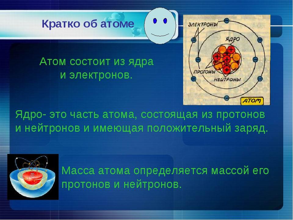 Атом состоит из ядра и электронов. Ядро- это часть атома, состоящая из протон...