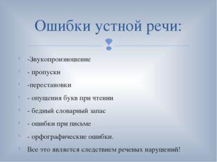 -Звукопроизношение - пропуски -перестановки - опущения букв при чтении - бедн