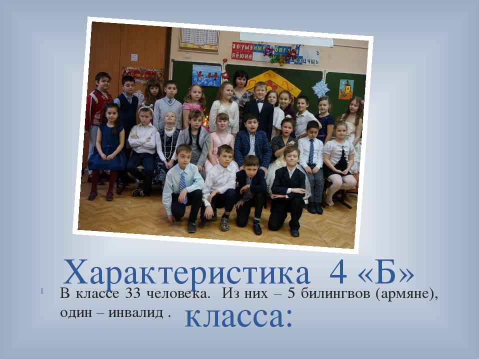 Характеристика 4 «Б» класса: В классе 33 человека. Из них – 5 билингвов (армя...