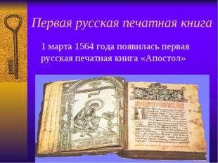 Первая русская печатная книга 1 марта 1564 года появилась первая русская печа