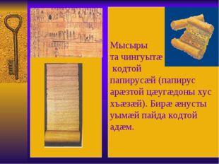 Мысыры та чингуытæ кодтой папирусæй (папирус арæзтой цæугæдоны хус хъæзæй).