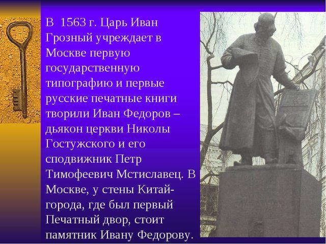 В 1563 г. Царь Иван Грозный учреждает в Москве первую государственную типогра...