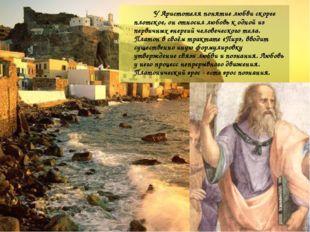УАристотеляпонятие любви скорее плотское, он относил любовь к одной из пер