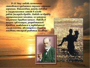 ВXX векелюбовь постепенно становится предметом строгого научного изучения.