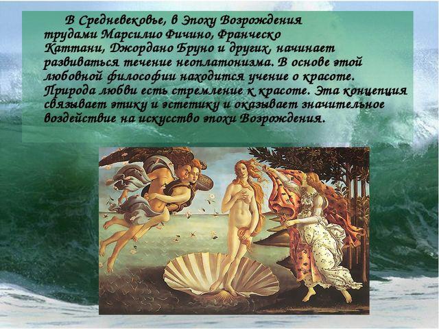В Средневековье, в Эпоху Возрождения трудамиМарсилио Фичино,Франческо Катт...