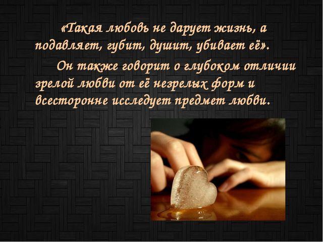 «Такая любовь не дарует жизнь, а подавляет, губит, душит, убивает её». Он...