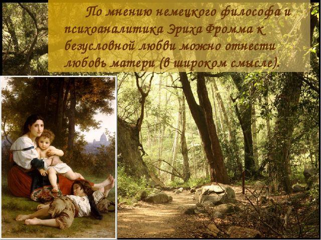 По мнению немецкого философа и психоаналитика Эриха Фромма к безусловной люб...