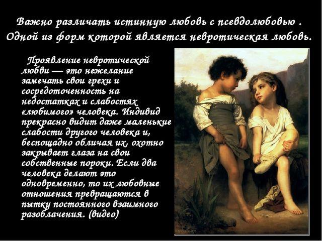 Проявление невротической любви — это нежелание замечать свои грехи и сосредо...