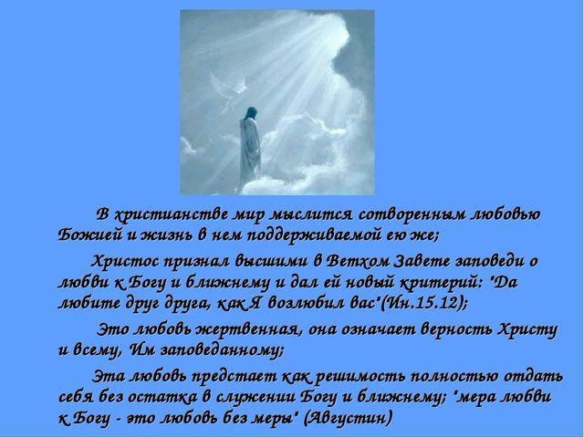 В христианстве мир мыслится сотворенным любовью Божией и жизнь в нем поддерж...