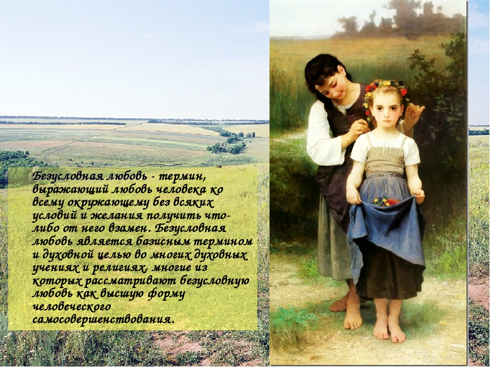 Безусловная любовь- термин, выражающий любовь человека ко всему окружающему...