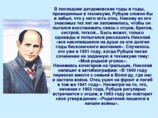 В последние детдомовские годы и годы, проведенные в техникуме, Рубцов словно
