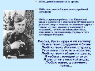 1959г. демобилизовался из армии. 1960г. поступил в 9 класс школы рабочей моло