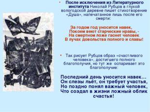 После исключения из Литературного института Николай Рубцов в глухой вологодс