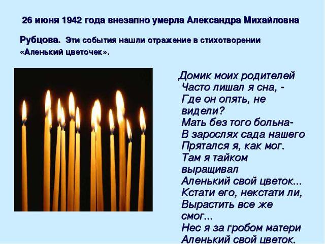 26 июня 1942 года внезапно умерла Александра Михайловна Рубцова. Эти события...