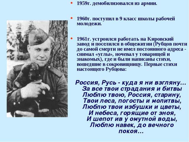 1959г. демобилизовался из армии. 1960г. поступил в 9 класс школы рабочей моло...