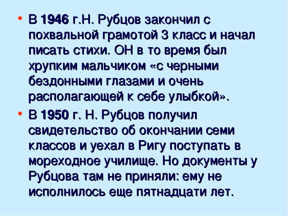 В 1946 г.Н. Рубцов закончил с похвальной грамотой 3 класс и начал писать стих...