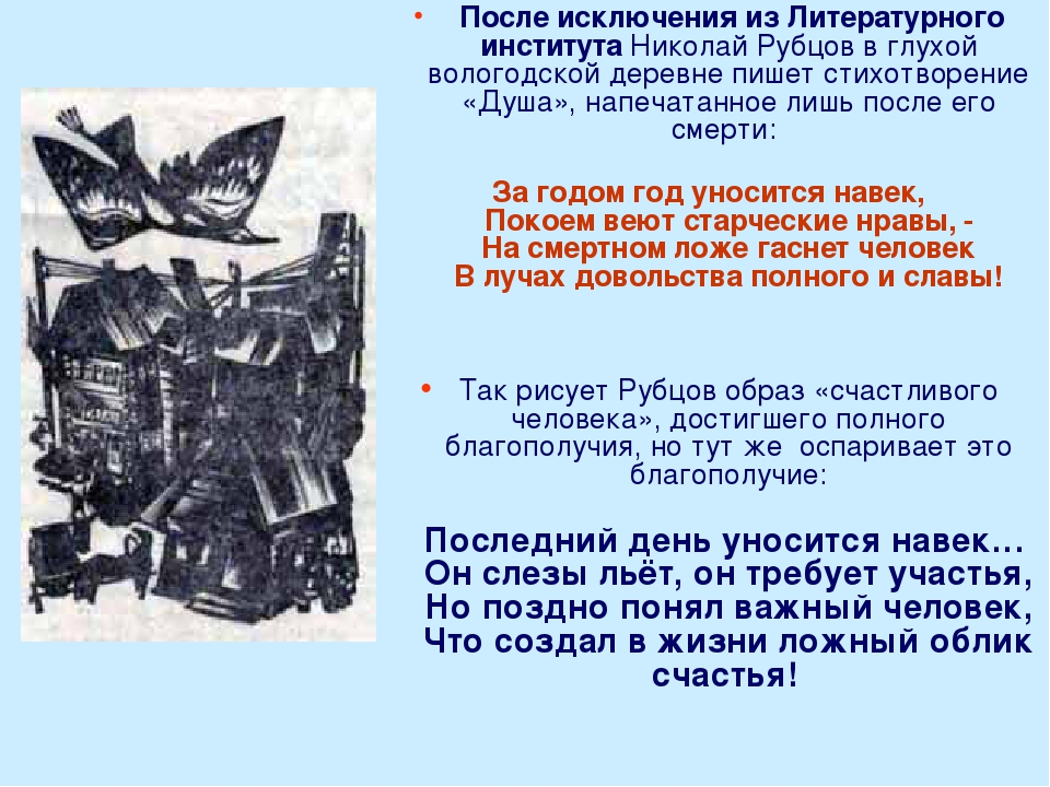 После исключения из Литературного института Николай Рубцов в глухой вологодс...
