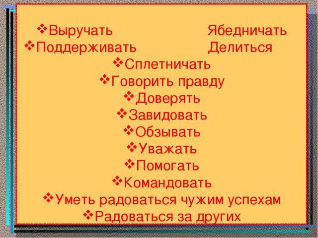 Выручать Ябедничать Поддерживать Делиться Сплетничать Говорить правду Доверя...