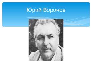 Юрий Воронов