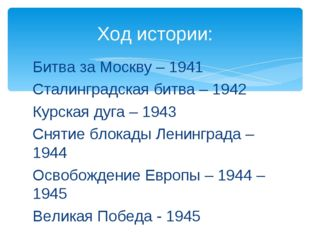 Битва за Москву – 1941 Сталинградская битва – 1942 Курская дуга – 1943 Снятие